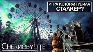 Нашёлся КОНКУРЕНТ Сталкеру? Chernobylite: игра про ЧЕРНОБЫЛЬ 2019 (Обзор игры Chernobylite)