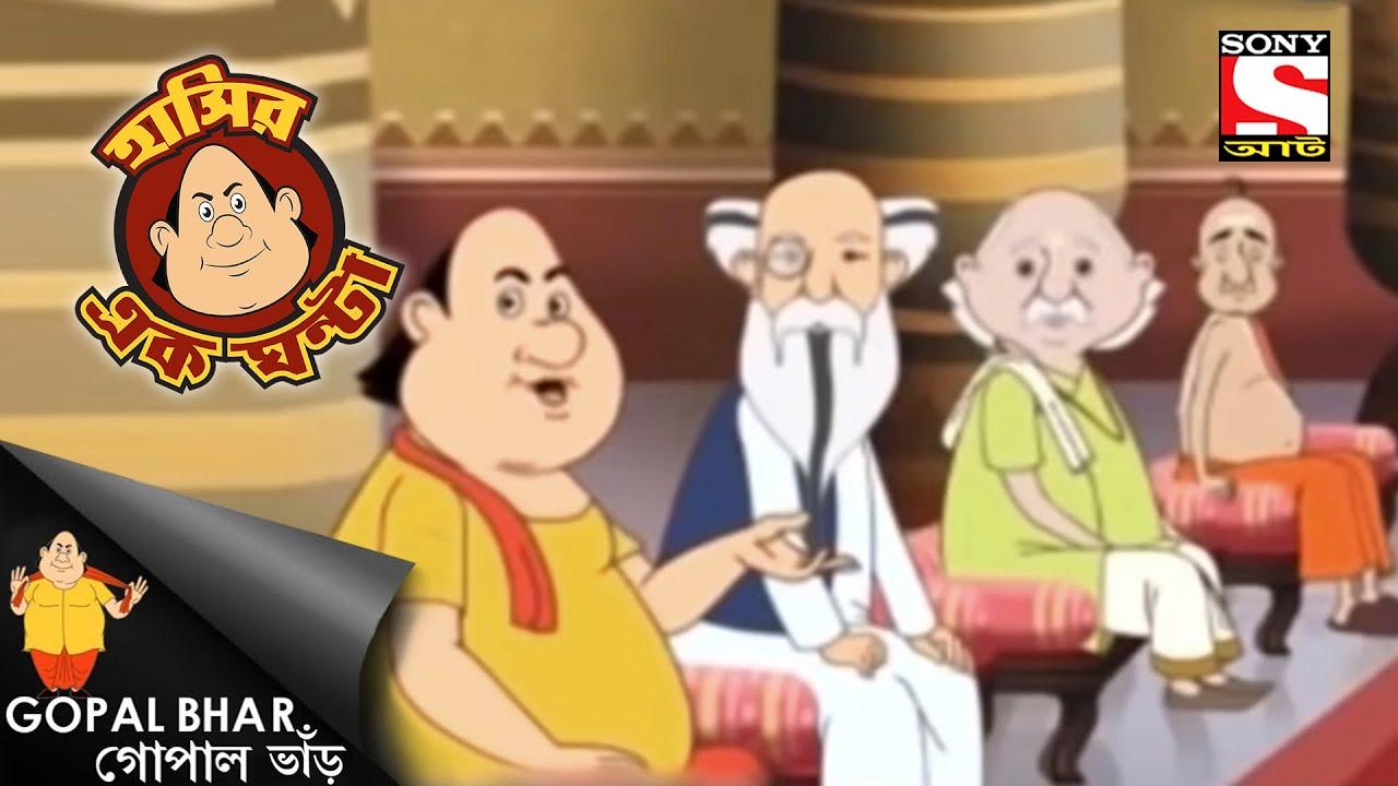গোপালের অনন্য সমাধান - Gopal Bhar - Full Episode - Laughter Hour