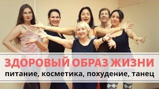 Здоровый образ жизни, натуральное питание, природная косметика, похудение и танец живота!