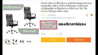 ซื้อมาทำไม : หยุดยาวๆแบบนี้เก้าอี้ซักตัวไหมละเพ่!!!!