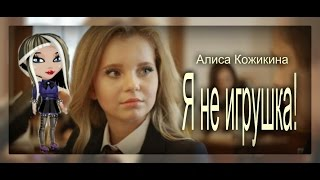 Аватария|Алиса Кожикина-Я не игрушка