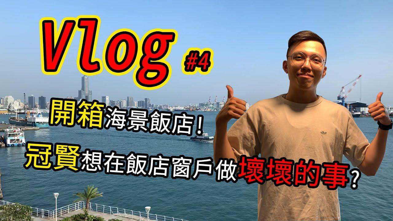 🔫冠賢🔫開箱西子灣海景旅館!阿賢到旅館就像做壞壞的事?! Vlog#4