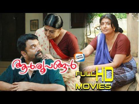 ALROOPANGAL New Release Malayalam Movie | Malayalam Full HD Movie | Maya Viswanath | Nandulal