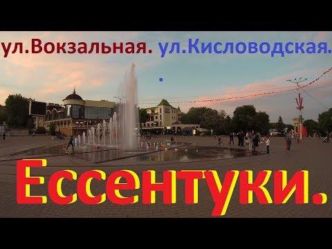 Вечерний Ессентуки. Прогулка по улице Кисловодской.