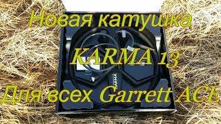 Обзор новой Катушки karma 13 + коп с ней! New coil / Коп От Михалыча