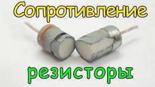 Сопротивление, резисторы, последовательное соединение, мощность. Урок №4