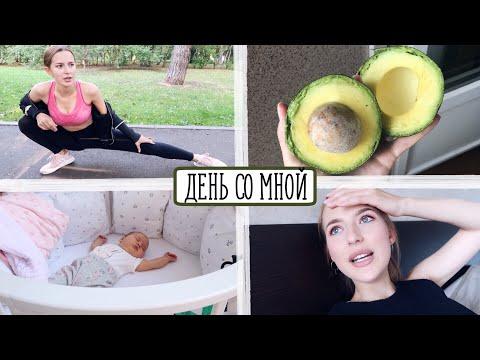 Один День из Жизни Молодой Мамы #3