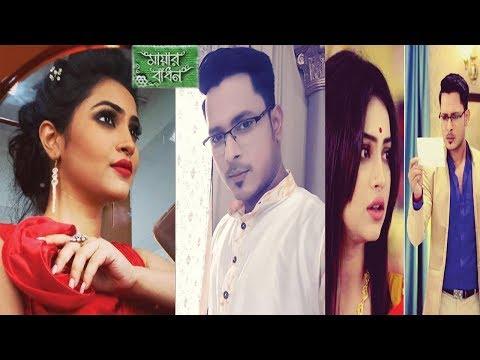 রাতদুপুরে নায়ককে কী সারপ্রাইজ দিলেন নায়িকা Star jalsha serial Mayar Badhon