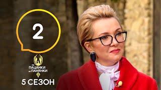 Від пацанки до панянки. Выпуск 2. Сезон 5 – 08.03.2021