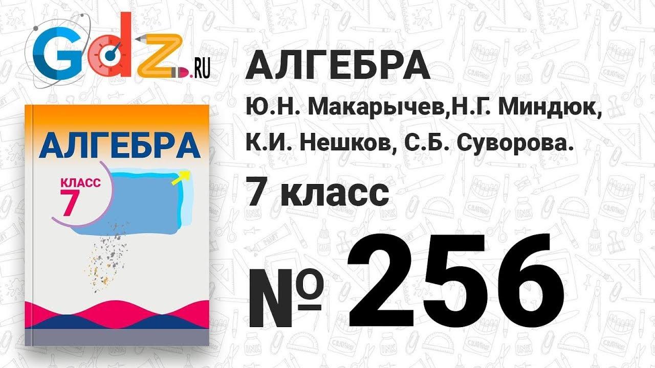 7 класс алгебра 256 шыныбекова