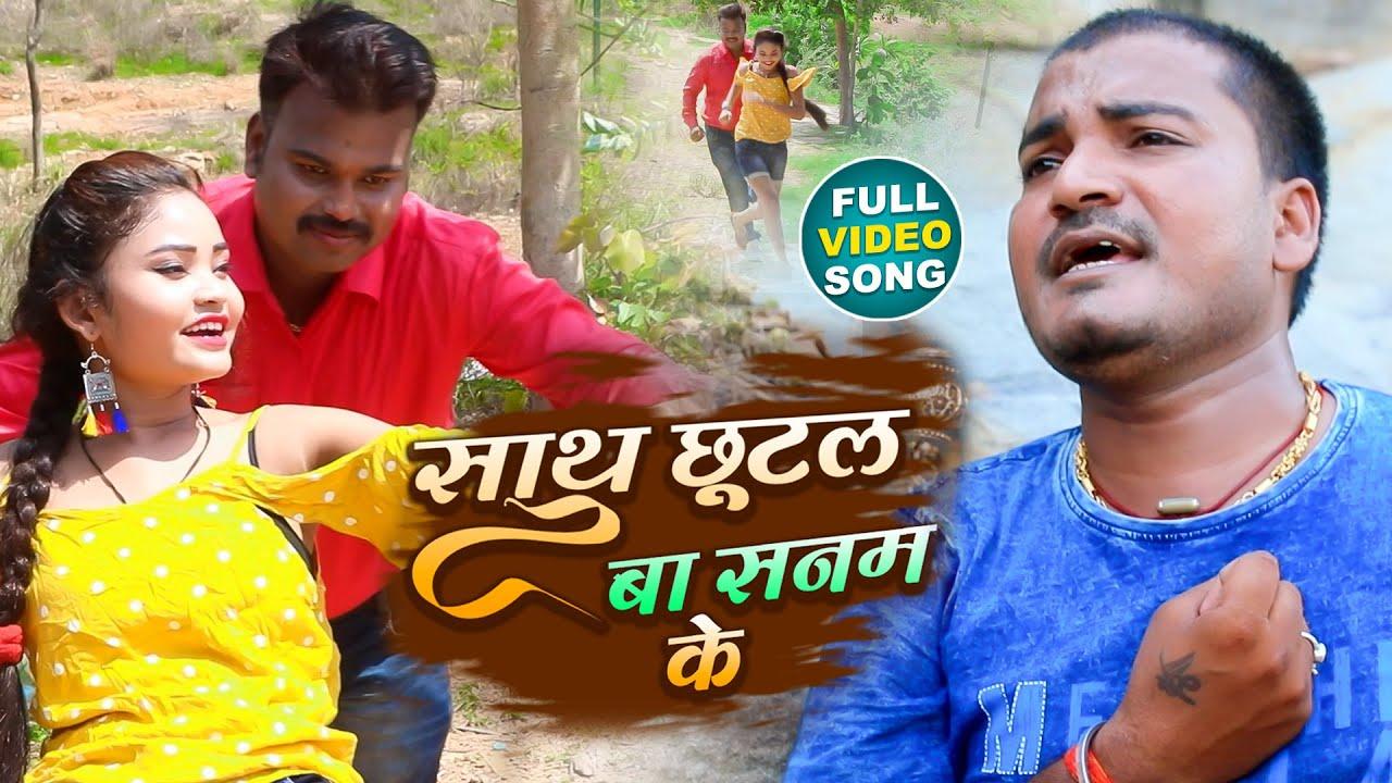 Video | साथ छूटल बा सनम के | #Santosh Singh Chandravanshi | Sath Chhutal Ba Sanam Ke | Bhojpuri Song
