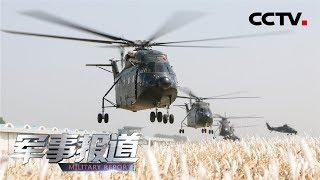 《军事报道》 20190507| CCTV军事