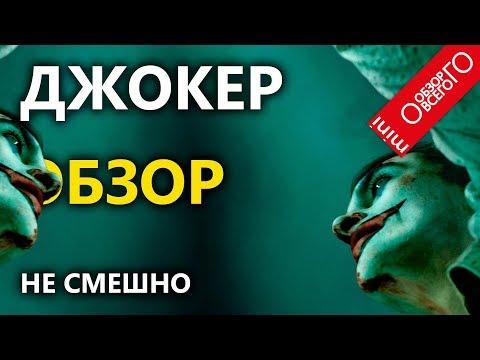 Джокер [2019] с Хоакином Фениксом [ОБЗОР]