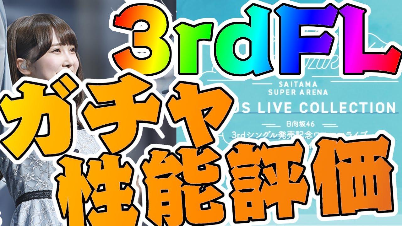【ユニエア】3rdシングル発売記念FLガチャ性能評価!【ユニゾンエアー】