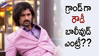 Vijay Deverakonda Grand Entry Into Bollywood | Fighter Latest Telugu Movie | Puri Jagannadh |Charmme