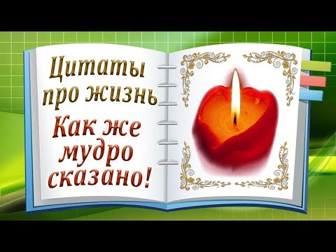 Цитаты про жизнь! Как же мудро сказано!
