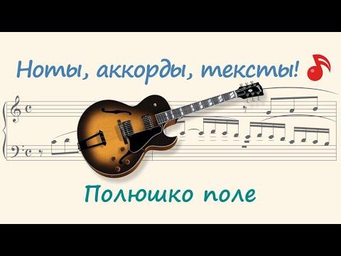 Армянские песни ноты бесплатно