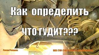 видео Какие бывают редукторы на ВАЗ классика (обычные и спортивные)