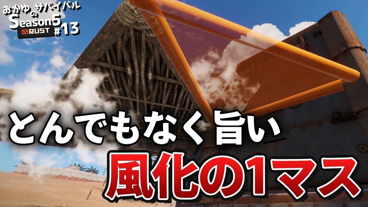 【Rust】敵を倒して侵入した1マス拠点が美味すぎた!? Season5 #13【実況】