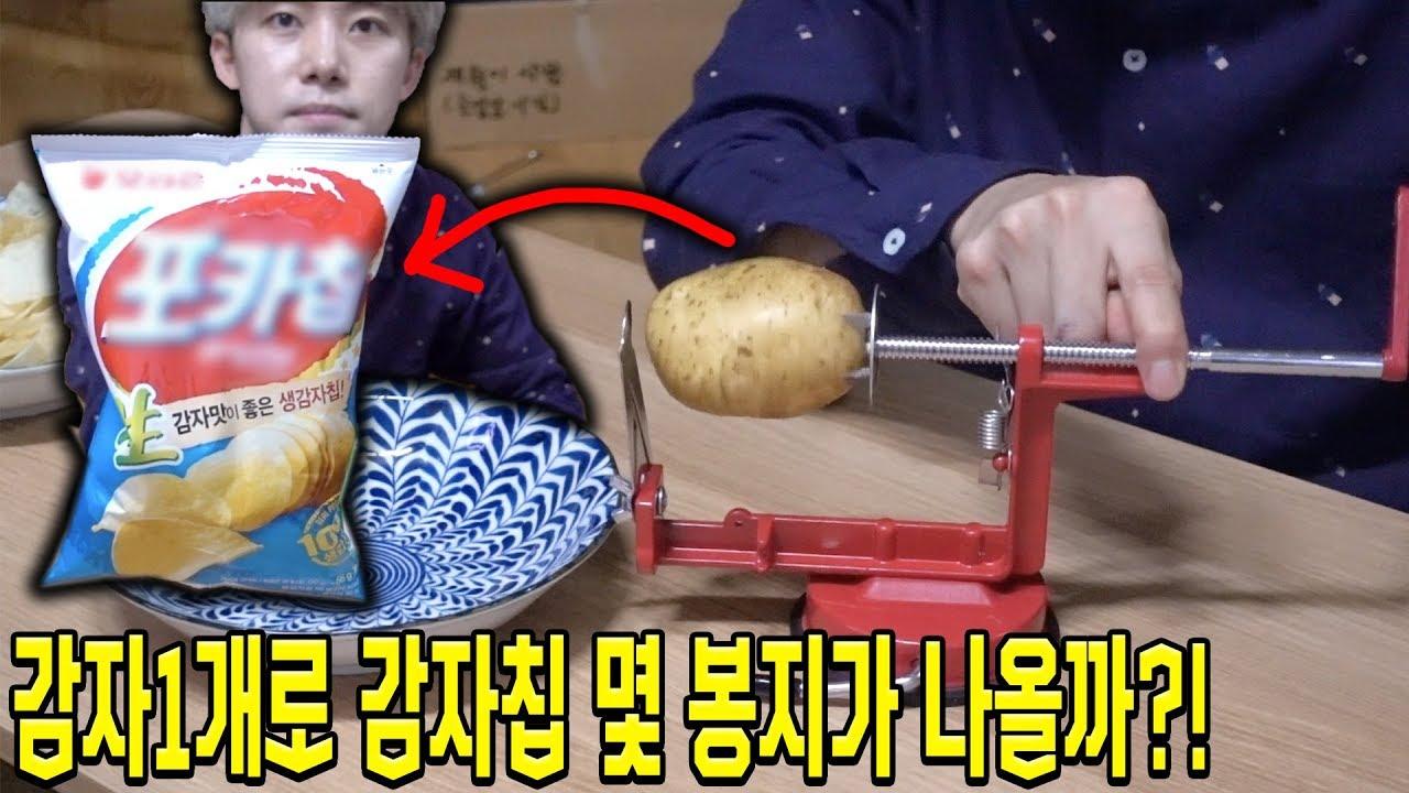 감자1개로 감자칩 몇 봉지 만들 수 있을까?! - 허팝 (Potato chips 1 bag is really less than one potato?!)