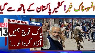 Israeli Model In Kashmir Is Ready To Be Implemented | India Pakistan News | In Hindi Urdu