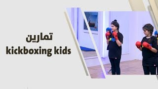 تمارين kickboxing kids - ريما عامر