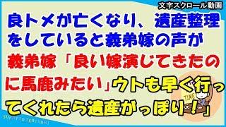動画のあらすじ 【スカッとする話 キチママ】良トメが亡くなり、遺産整...