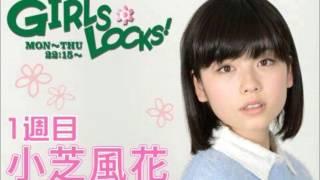 〈22:20頃~〉今週のGIRLS LOCKS!は、 1週目担当【小芝風花】ちゃん![ ...