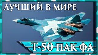 Т 50 ПАК ФА: высший пилотаж и вооружение