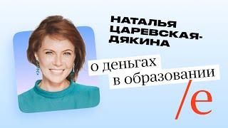Наталья Царевская-Дякина о деньгах в образовании. Тизер перед YaC/e 2021