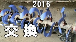 トラクターの爪換え2016  Replacing the claws of the tractor