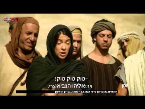 """יומן - """"היהודים באים"""" חוזרת לעונה שניה - ב19.2.16, יום שישי אחרי """"יומן"""" ב-21:30"""