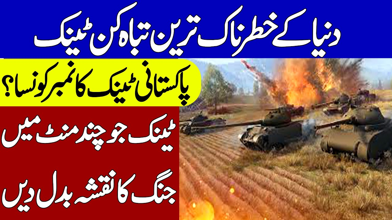 top 10 most powerful tanks in the world till 2020 | Khoji TV