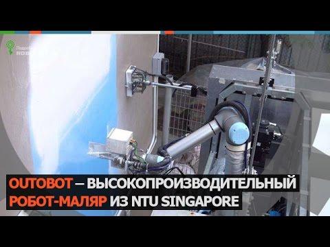 Робот маляр OutoBot (Robotics.ua)