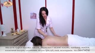 Масаж спини Івано Франківськ ,масажний салон ,кращий з кращих