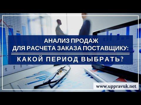 Анализ продаж для расчета заказа поставщику: какой период выбрать? Ольга Правук