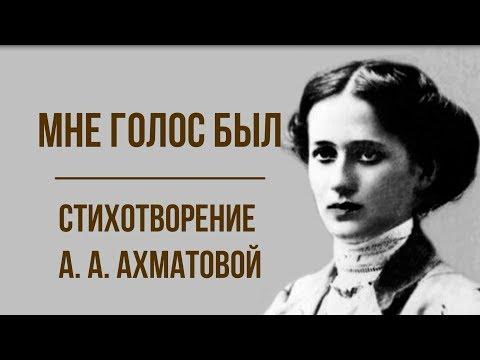 «Мне голос был» А. Ахматова. Анализ стихотворения