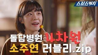 [요약] 돌담병원 4차원 매력녀 소주연 러블리.zip 《낭만닥터 김사부2 / 스브스캐치》