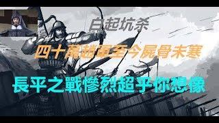 [中國歷史]秦朝-白起坑殺四十萬趙軍至今屍骨未寒,長平之戰慘烈超乎你想像!