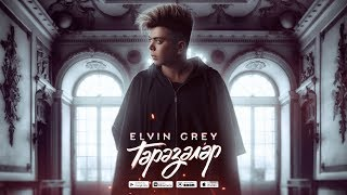 Elvin Grey - Тәрәзәләр | Official Audio