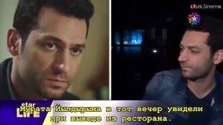 Новинка Интервью с Муратом Йылдырым