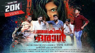 അരികിൽ ഒരാൾ (arikil oral )horror malayalam | official | Short film | 2020| A.A.V.media #10K
