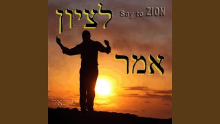 Omer L'zion / Say to Zion