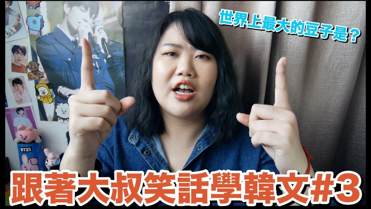 跟著大叔笑話學韓文#3 世界上最大的豆子是? - YouTube