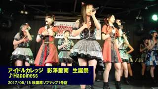 【2017年6月15日】東京・秋葉原ソフマップの定期公演でアイドルグルー...