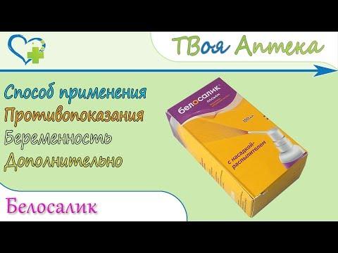 Белосалик (салициловая кислота, бетаметазон) показания, описание, отзывы