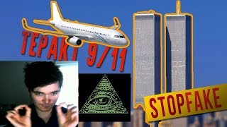 Убермаргинал против конспирологов 9/11