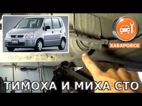 Honda Capa - Замена сайлентблоков задней балки