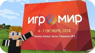 ИГРОМИР 2018! МАЙНКРАФТ ТРОЛЛИГ ЛОВУШКА НУБ!