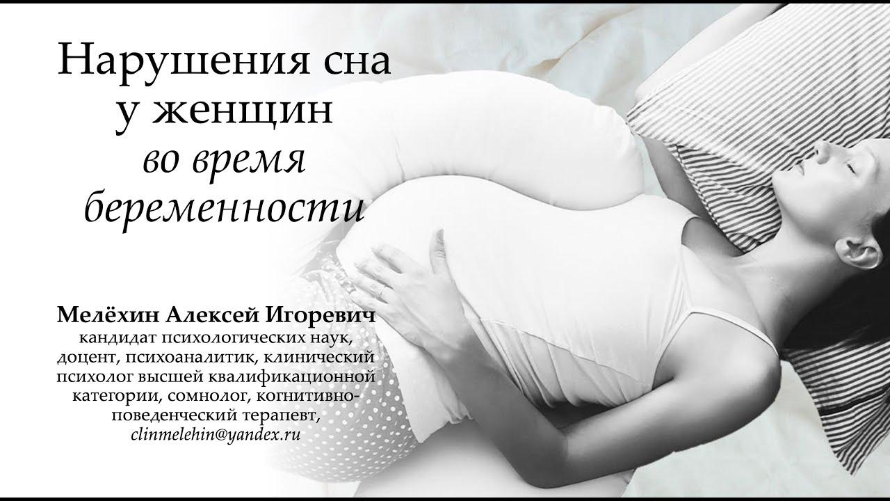 Алексей Мелехин Нарушения сна при беременности